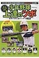 少年野球 上達のツボ-名将たちの王道メソッド2- 攻撃編 (2)