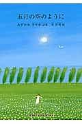 五月の空のように みずかみさやか詩集