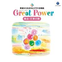教室から生まれたクラス合唱曲 Great Power 集会・行事の歌