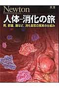 人体-消化の旅 Newton別冊