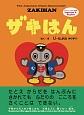 ザキはん The Japanese Giant Salama