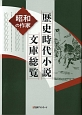 歴史時代小説 文庫総覧 昭和の作家