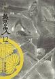 無限の住人<新装版> (12)