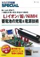 Liイオン/鉛/NiMH 蓄電池の充電&電源技術 トランジスタ技術SPECIAL135 目いっぱい貯めて,一滴残らず使い切る!安全かつ長持