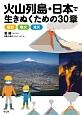 火山列島・日本で生きぬくための30章 歴史・噴火・減災