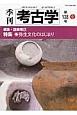 季刊 考古学 (138)