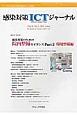 感染対策ICTジャーナル 12-1 チームで取り組む感染対策最前線のサポート情報誌