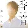 香音-KANON-(Special Edition)(BD付)