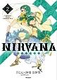 NIRVANA-ニルヴァーナ- (2)