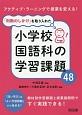 「判断のしかけ」を取り入れた 小学校国語科の学習課題48 アクティブ・ラーニングで授業を変える!