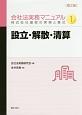 設立・解散・清算 会社法実務マニュアル1<第2版> 株式会社運営の実務と書式