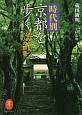 時代別・京都を歩く 歴史を彩った24人の群像