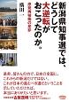 新潟県知事選では、どうして大逆転がおこったのか。 原発再稼動の是非