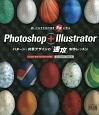 Photoshop+Illustrator パターン・背景デザインの「速攻」制作レッスン CC 2017・2015・2014/CC/CS6対