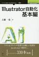 Illustrator自動化 基本編 Adobe JavaScriptシリーズ