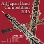 全日本吹奏楽コンクール2016 Vol.11 大学・職場・一般編I