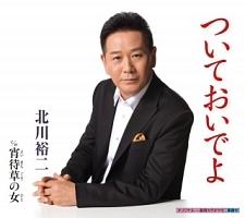 北川裕二『ついておいでよ』