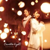 村田陽一ソリッド ブラス『Candle light』