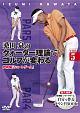 桑田泉のクォーター理論でゴルフが変わる VOL.5 技術編『ショートゲーム』