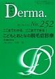 Derma. 2017.1 こどもとおとなの脱毛症診療 Monthly Book(252)