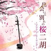 スチュアート・ベッサー『出会いと別れの桜二胡~アジアン・ヒーリング~』