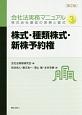 株式・種類株式・新株予約権 会社法実務マニュアル3<第2版> 株式会社運営の実務と書式