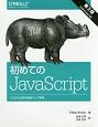 初めてのJavaScript<第3版> ES2015以降の最新ウェブ開発