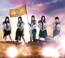 SKE48『革命の丘』