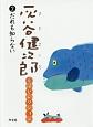 灰谷健次郎童話セレクション だれも知らない (2)