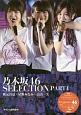 乃木坂46 SELECTION 秋元真夏×星野みなみ×高山一実 (4)