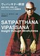 ヴィパッサナー瞑想 智慧を開発し解脱に導くマインドフルネスの実践教本
