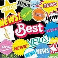 NEWS『NEWS BEST』