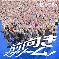 山崎隆明『前向きスクリーム!』