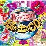 関ジャニ∞の元気が出るCD!!(通常盤)