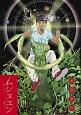 ムシヌユン (4)