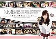 NMB48スクールカレンダー-蔵出し!ゆきつんカメラ- 2017-2018