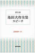 池田大作全集 スピーチ<普及版> 2006
