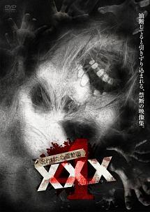 呪われた心霊動画 XXX(トリプルエックス) 4