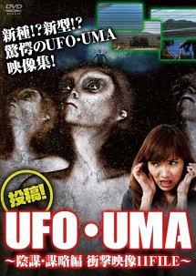 投稿!UFO・UMA~陰謀・謀略編 衝撃映像11FILE~
