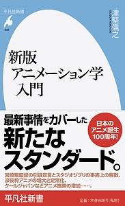 アニメーション学入門<新版>