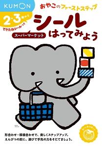 『シールはってみよう スーパーマーケット おやこのファーストステップ』日本図書コード管理センター