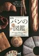 パンの図鑑<新版> 世界のパン113種とパンを楽しむための基礎知識