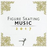 フィギュア・スケーティング・ミュージック 2017