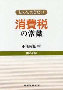消費税の常識<第14版>