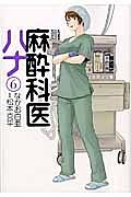 なかお白亜『麻酔科医ハナ』