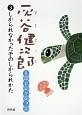 灰谷健次郎童話セレクション しかられなかった子のしかられかた (3)
