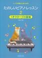 しってる曲からはじめる たのしいピアノ・レッスン 1オクターブの音域 (2)