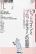 『現代思想 2017.2』藤井太洋