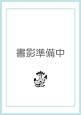 かっ飛ばせ!ひとこと英会話 阪神タイガース プロ野球の人気マスコットたちが大集合!セ・リーグ6