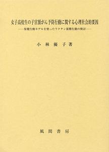 小林優子『女子高校生の子宮頸がん予防行動に関する心理社会的要因』
